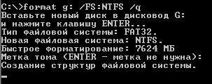 ntfs - Как в Windows XP отформатировать USB Флешку в NTFS?