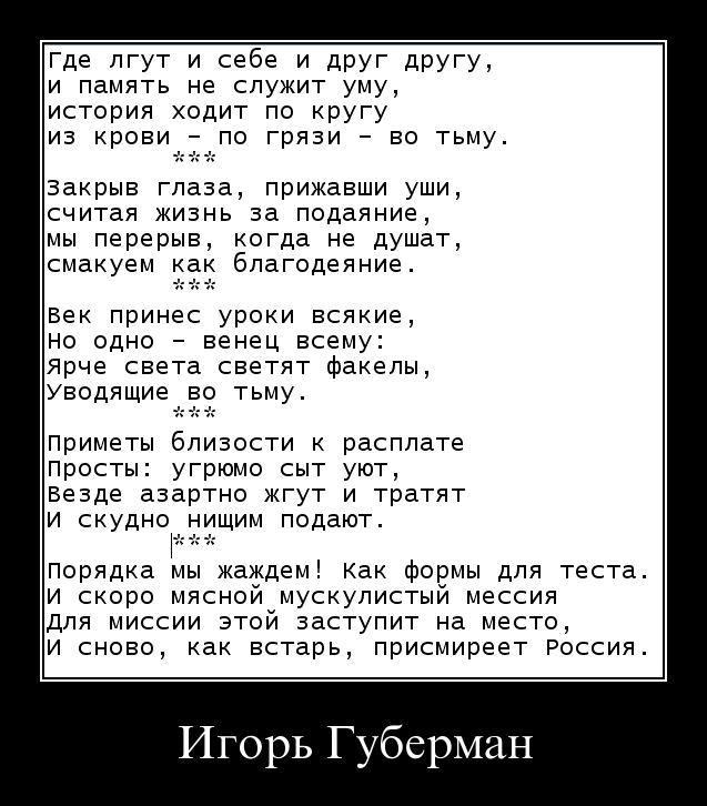 55s1h9t1yq4a - Игорь Губерман / Что-то в этом есть