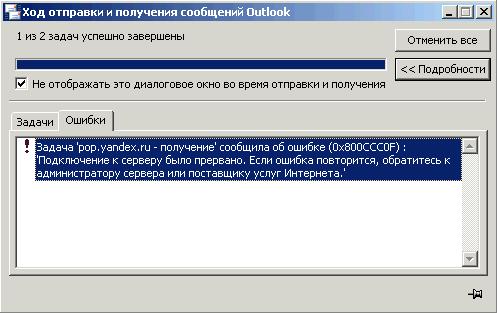 yandex - Почта Yandex не работает через Proxy Kerio