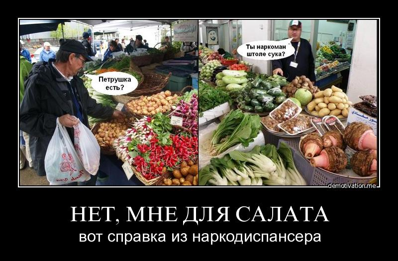 ptrushka - Петрушка есть?