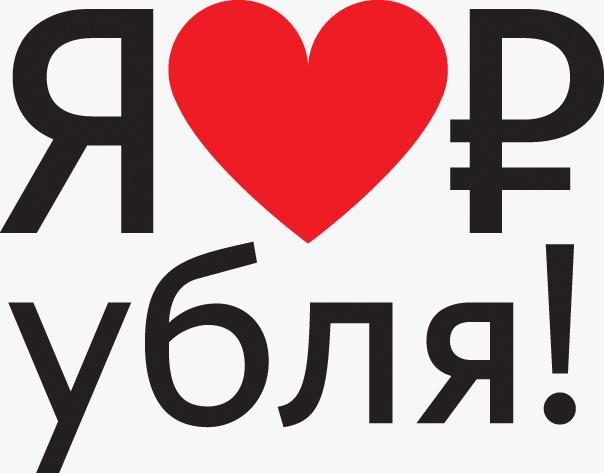 ubla - Я люблю знак рубля