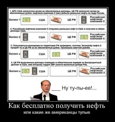 kak besplatno poluchit neft 441x468 - Ну ту-пы-ыыыы-еее