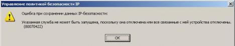 ipsec 1 468x92 - Ошибка при сохранении данных IP-безопасности
