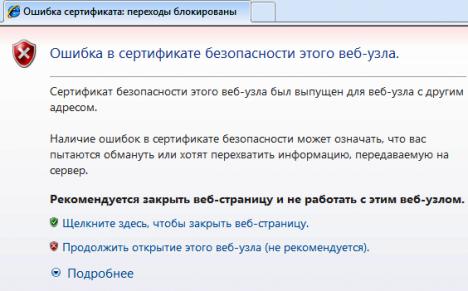 1 468x291 - Internet Explorer /  Сертификат безопасности этого веб-узла выпущен для узла с другим адресом