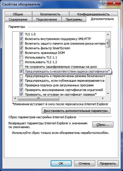 2 - Internet Explorer /  Сертификат безопасности этого веб-узла выпущен для узла с другим адресом