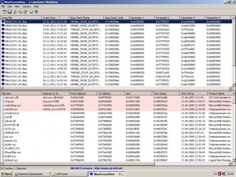 bsod 468x351 - Как узнать причину синего экрана смерти / BSOD
