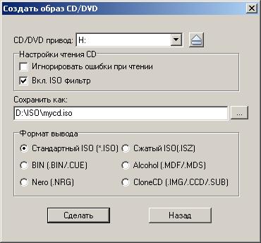 ultra 1 - Как записать ISO образ на флешку и сделать её загрузочной