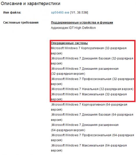 2 468x531 - Скачать драйверы HP Pavilion G6-2054er для Windows XP и 7 32 bit