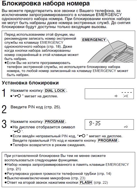 12 468x646 - Телефон Panasonic / Ключик на дисплее / не набирает номера