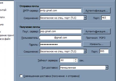 tb1 468x327 - Как настроить TheBat для GMAIL (Google mail)