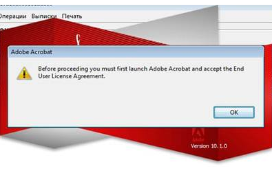 acro - Ошибка Acrobat /  Before proceeding you must first launch Adobe Acrobat and accept the End User License Agreement