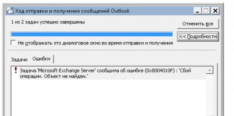 0x8004010F 468x232 - Ошибка 0x8004010F в Outlook 2007