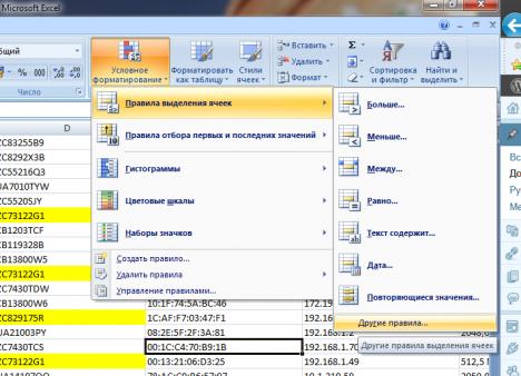 x2 468x338 - Поиск и выделение дубликатов в MS Excell 2003/2007