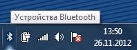 bt1 - Пропал значок Bluetooth из трея