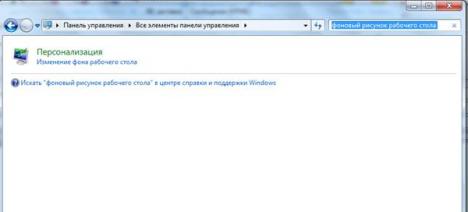 w2 468x212 - Фоновый рисунок на Windows 7 Starter