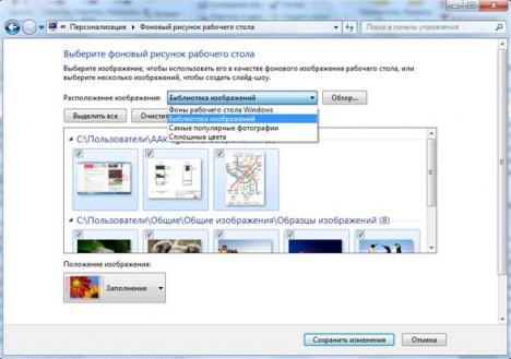 w3 468x329 - Фоновый рисунок на Windows 7 Starter