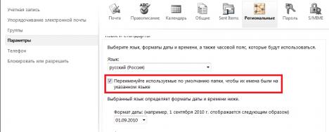 owa rus folders 468x188 - Outlook Web App \ Английские имена папок в почте
