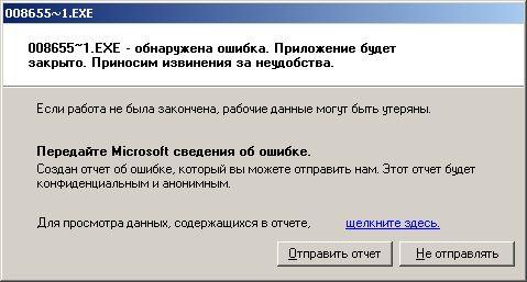 008655 1 - 008655~1.exe - обнаружена ошибка. Приложение будет закрыто.