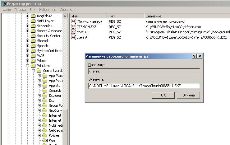 008655 2 - 008655~1.exe - обнаружена ошибка. Приложение будет закрыто.