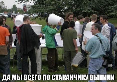 a7riIrmPDW4 468x330 - Всего по стаканчику!