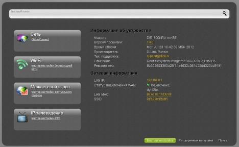 dir300 zelenaya 1 468x288 - Настройка DIR-300 / Зелёная точка / L2TP