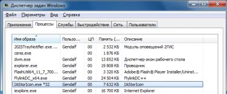 IAStorIcon.png 468x194 - Что такое IAStorIcon.exe?