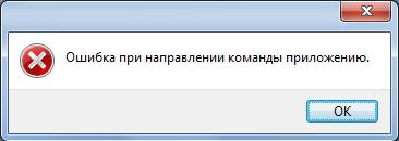 68 - Outlook 2007 /  Ошибка при направлении команды приложению.
