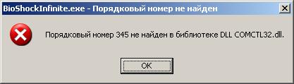345 - Bioshok / Порядковый номер 345 не найден в библиотеке DLL COMCTL32.DLL