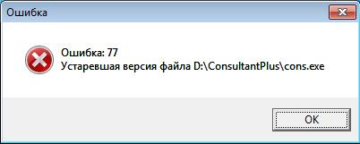 cons - ОШИБКА 77 - Устаревшая версия файла cons.exe