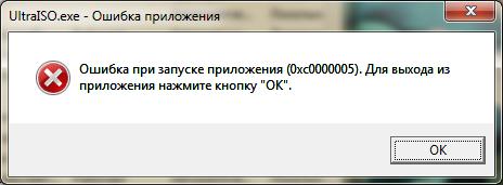 0xc0000005 - Windows 7 / Ошибка при запуске приложения (0xc0000005)