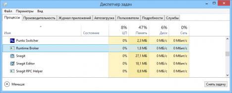 RuntimeBroker.exe  468x189 - Что такое RuntimeBroker.exe и зачем он нужен?