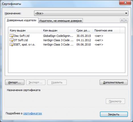 cert 1 468x430 - Как удалить неудаляемые сертификаты из Internet Explorer