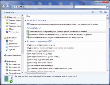 1 1 468x363 - Режим бога в Windows 7
