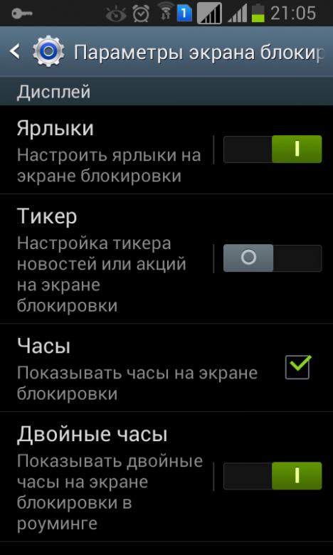 Screenshot 2014 06 03 21 05 36 468x780 - Как добавить ярлык на экран блокировки в Samsung Galaxy Win