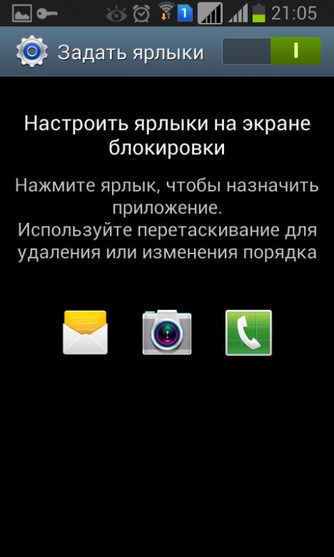 Screenshot 2014 06 03 21 05 44 468x780 - Как добавить ярлык на экран блокировки в Samsung Galaxy Win