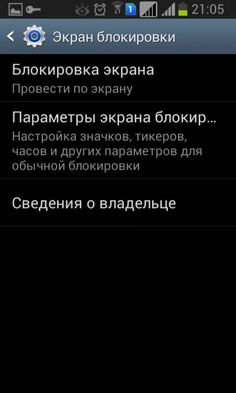 Screenshot 2014 06 03 21 05 56 468x780 - Как добавить ярлык на экран блокировки в Samsung Galaxy Win