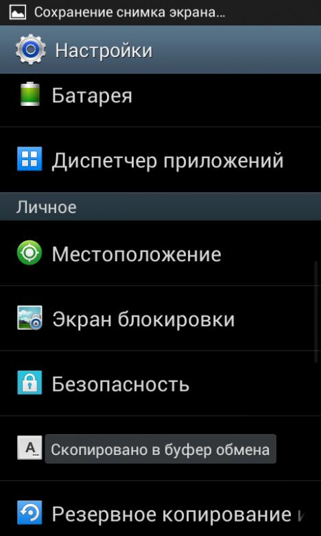 Screenshot 2014 06 03 21 05 59 468x780 - Как добавить ярлык на экран блокировки в Samsung Galaxy Win