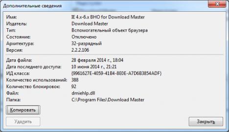bar 2 468x271 - Как удалить надстройки в Internet Explorer