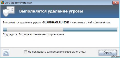 47 468x228 - AVG вырос в моих глазах / Он заблокировал Guardmailru.exe