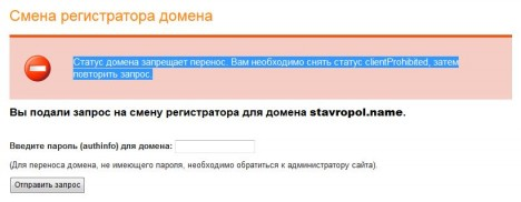 clientProhibited 468x182 - Статус домена запрещает перенос. Вам необходимо снять статус clientProhibited, затем повторить запрос.