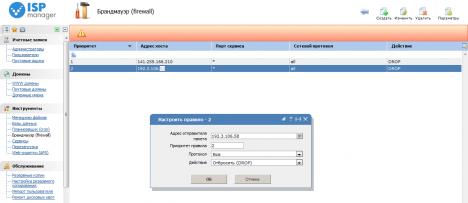 firewall ispmanager 468x203 - Как банить IP в ISPmanager  / Штатный Firewall