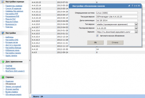 isp update 1 468x317 - Автоматические обновления в ISPmanager