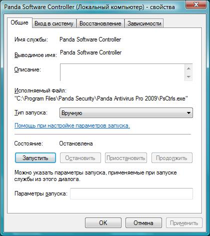 psctrls 3 - Что такое PsCtrlS.exe?