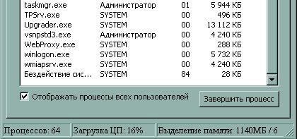 Upgrader - Что такое Upgrader.exe?