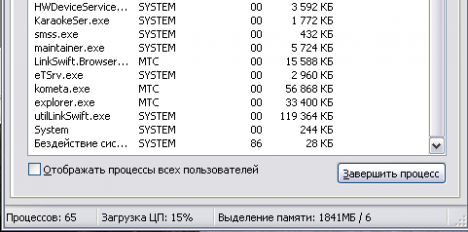 eTSrv 468x232 - Что такое eTSrv.exe?