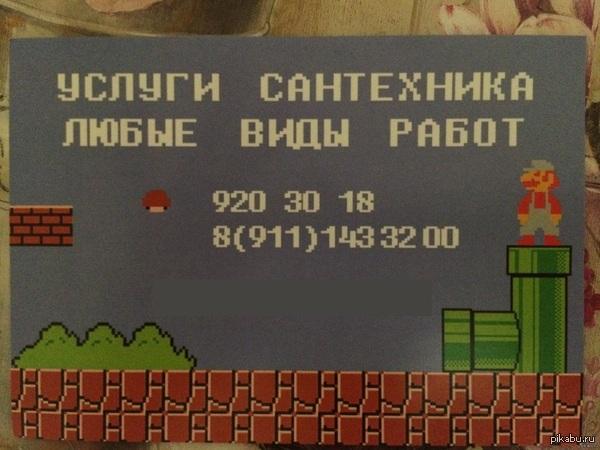 1448119110 1580446151 - Сантехник — мастер рекламы