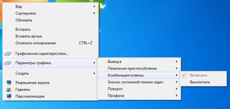 2 468x222 - Перевернулся экран что делать?
