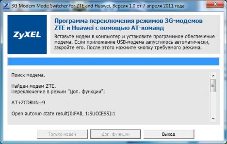 667 1 468x297 - Как перевести модем ZTE MF 667 в режим модема