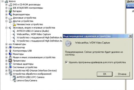 webcammax 468x315 - Как полностью удалить WebcamMax / Не работает камера черный фон и надпись WebcamMax