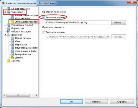 1 5 468x365 - Как вытащить сохраненный пароль из TheBat!